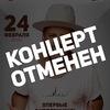 24 февраля • MONATIK • Челябинск (12+)