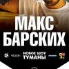 25 марта • МАКС БАРСКИХ • Челябинск (12+)