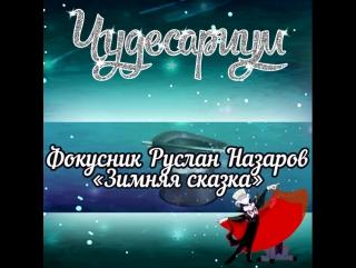 Фокусник Руслан Назаров