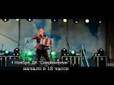 Михаил Михайлов, Игорь Шипков, Сергей Дроздов. Павловск. Концерт 4 ноября в 18 часов