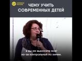 Людмила Петрановская. Чему учить наших детей
