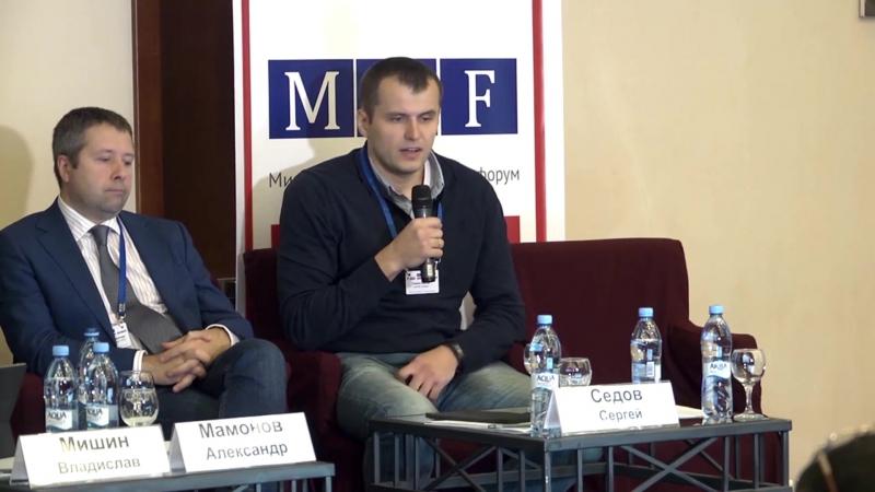 Сергей СЕДОВ, MFO RUSSIA FORUM 2017