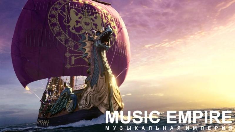 Очень Красивая Эпическая Музыка для Души! Потрясающая Мелодия Моря
