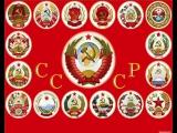 Все, что в жизни радует нас,  - сделано в СССР!