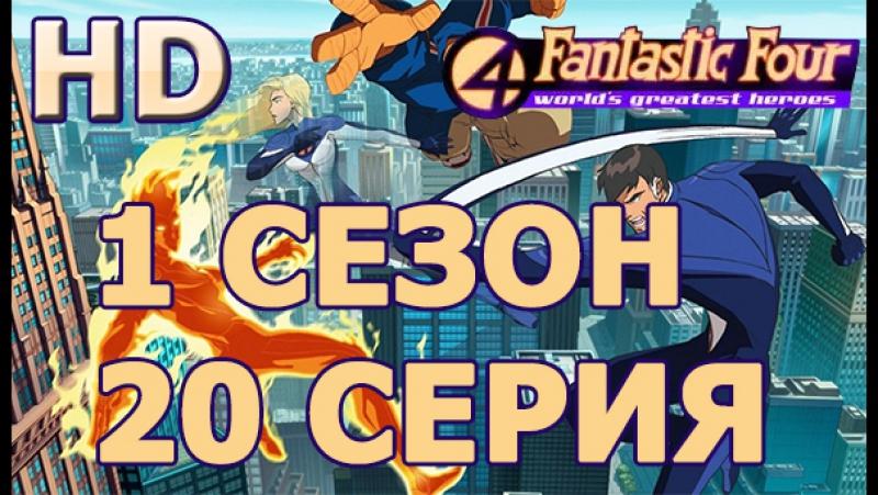 Фантастическая Четвёрка: Величайшие герои Мира 1 Сезон 20 Серия Вне Времени