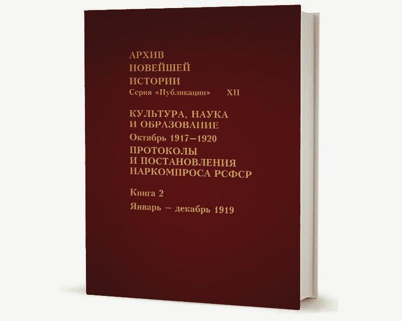Культура, наука и образование. Октябрь 1917–1920 гг.