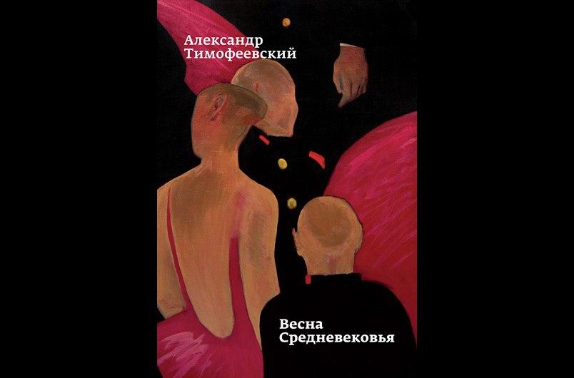 Александр Тимофеевский. Весна Средневековья