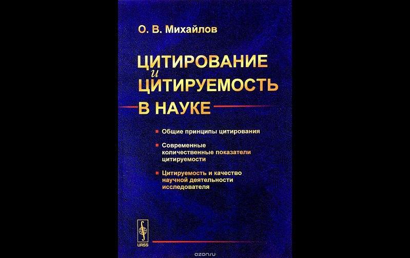 Михайлов О.В. Цитирование и цитируемость в науке