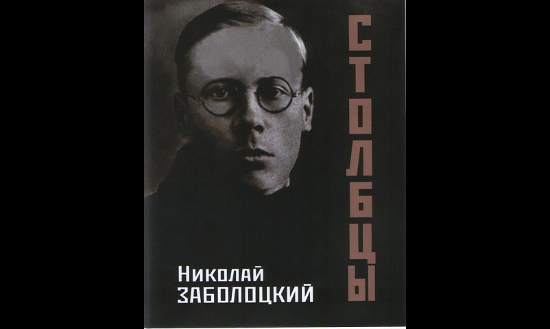 """Николай Заболоцкий. """"Столбцы"""" (Литературные памятники)"""