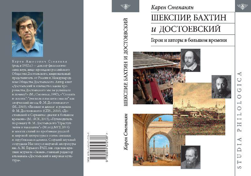 """Карен Степанян. """"Шекспир, Бахтин и Достоевский"""""""