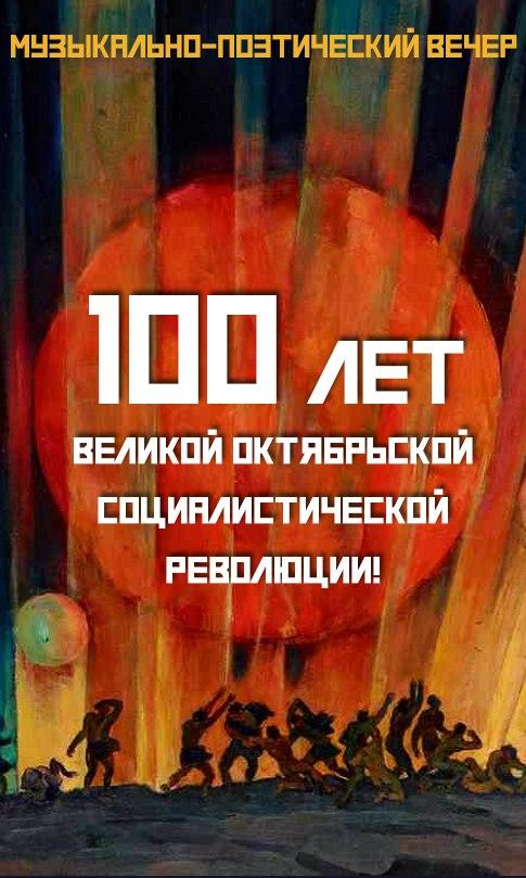 Афиша Ростов-на-Дону 100 лет Великой Октябрьской Революции