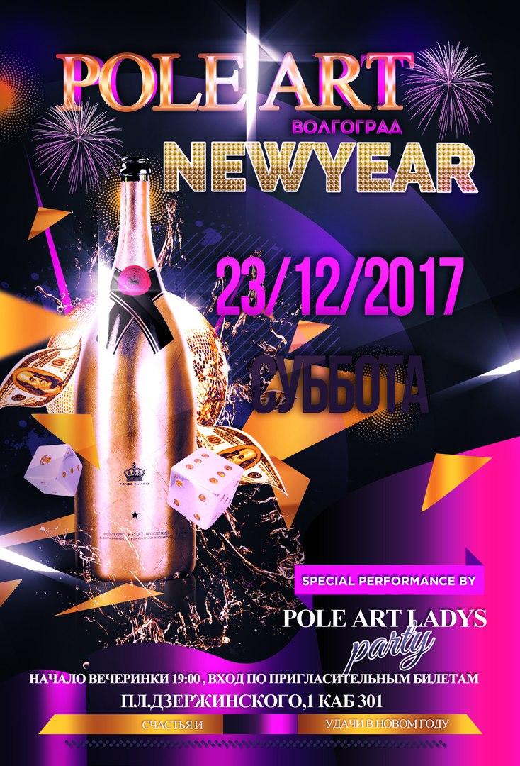 Афиша Волгоград ОТЧЕНТНИК HAPPY NEW YEAR 2018 Pole Art Volgograd