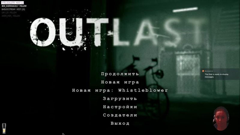 Outlast - Сейчас будет стремно... Кирпичи кому нужны?
