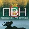 Подслушано Наро-Фоминск