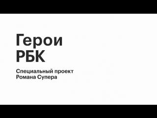 Анонс: спецпроект «Герои РБК»