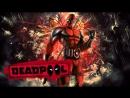 Deadpool THE GAME проснись и пой Россомаха