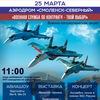 Авиашоу | «Смоленск-Северный» | 25 марта