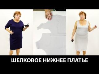 Нижнее шелковое платье без выкройки Мастер класс по раскрою платья без выкройки своими руками #10мерок