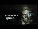 Observer - Прохождение - День 3