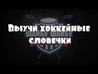#LOL  :)  Как стать хоккеистом. ( русская озвучка от Шайбу Шайбу ) 18+