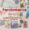 Фандомания - магазин фандомных штук