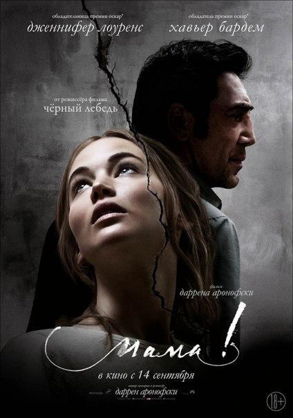 Maмa! (2017)