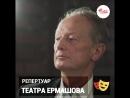 Репертуар театра Ермашова