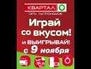 """Рекламная игра сети магазинов """"Квартал Вкуса""""."""