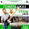 VASABI JAZZ 9 апреля Фестиваль «Gomel Jazz−2017»