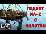 ПОДНЯТИЕ ДВУХ САМОЛЕТОВ ИЛ-2 С ОСТАНКАМИ ПИЛОТА.