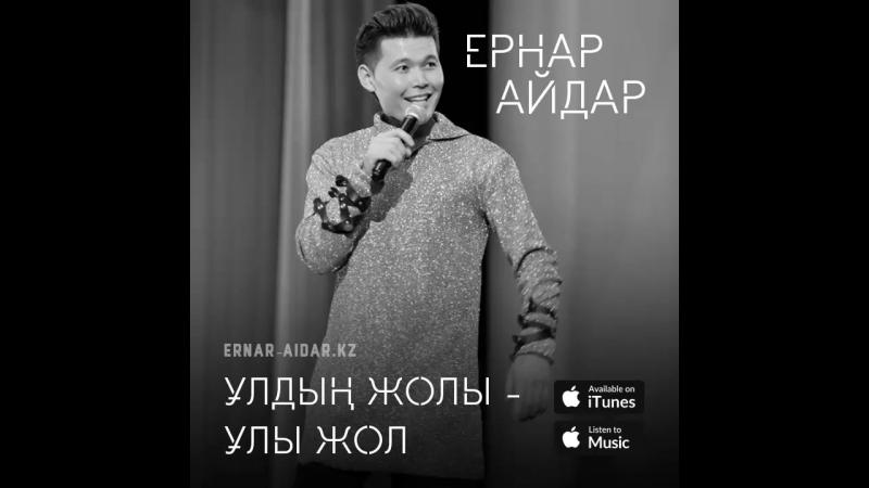 Тұсаукесер жаңа_ән Ернар Айдар
