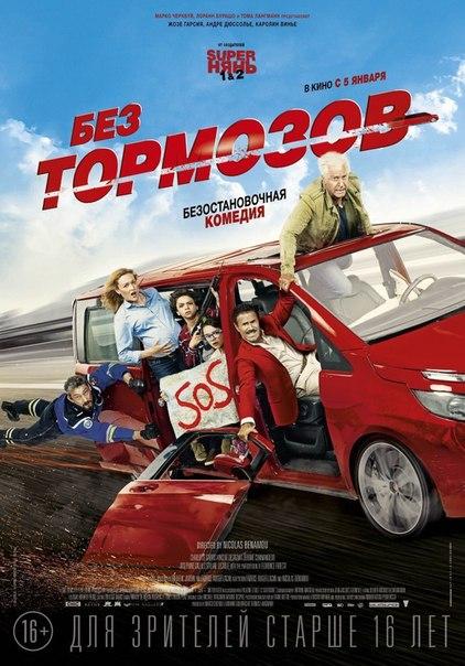 Без тopмозов (2017) Лицензия