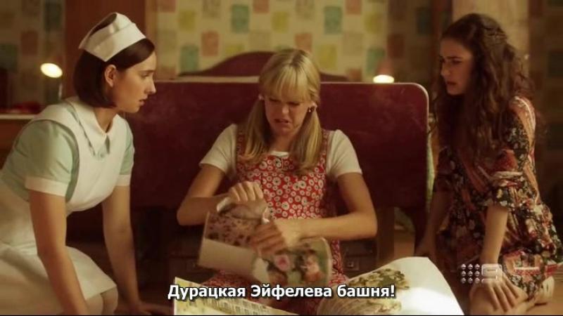 ДИТЯ ЛЮБВИ - 4 / LOVE CHILD - 4 AU s04e08