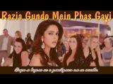 Razia Gundo Mein Phas Gayi - Thank You Feat. Mallika Sherawat , Akshay Kumar (рус.суб.)