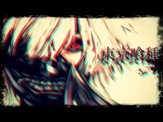 Tokyo Ghoul AMV/ Токийский гуль AMV - Bring Me The Horizon – Sleepwalking.