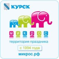 Микрос Курск