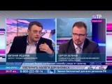 Сергей Зеленов и Евгений Фёдоров - о повышении налоговой нагрузки на бизнес 23.11.2017