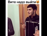 Вите надо выйти по Черкесски )))