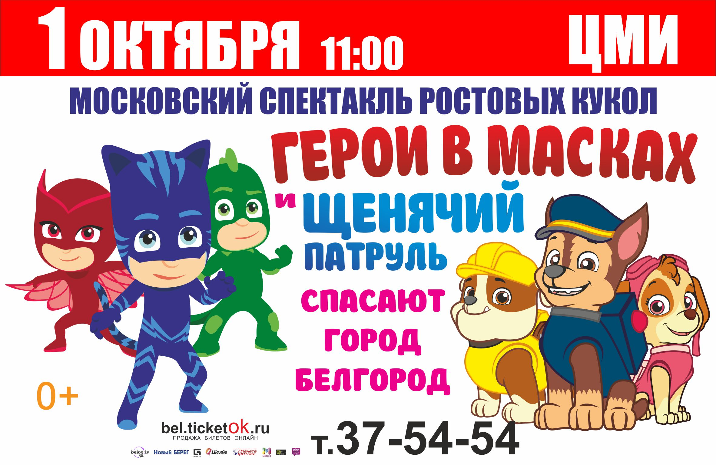 Купить билеты на Герои в масках и Щенячий патруль спасают город