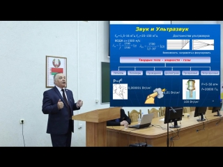 Публичная лекция д.т.н, профессора Хмелева В.Н.,