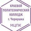 """МЦПК ГАПОУ """"Краевой политехнический колледж"""""""