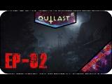 Outlast 2 [EP-02] - стрим - Деревня поехавших дураков