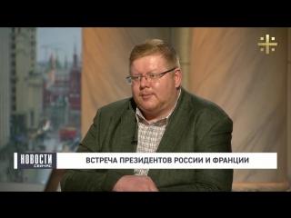 Павел Данилин о встрече президентов России и Франции