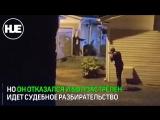 В Каролине полицейские застрелили вооруженного мужчину с поднятыми руками