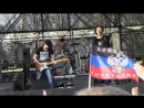 Чичерина - Мой Рок-н-ролл (Рок концерт в Донецке, Новороссия)
