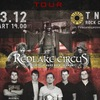 3.12 | Redlake Circus (GER) и Weesp | Минск| TNT