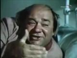 Евгений Леонов. О пользе алкоголя. Фитиль, 1974 год. (1)