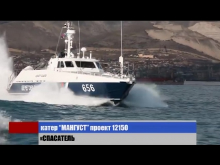 Скоростной патрульный катер «Мангуст» проекта 12150