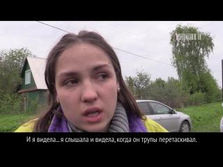 Единственная спасшаяся из бойни в Тверской области вспоминает пережитый ужас.