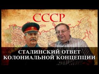 Сталинский ответ колониальной концепции. Александр Пыжиков